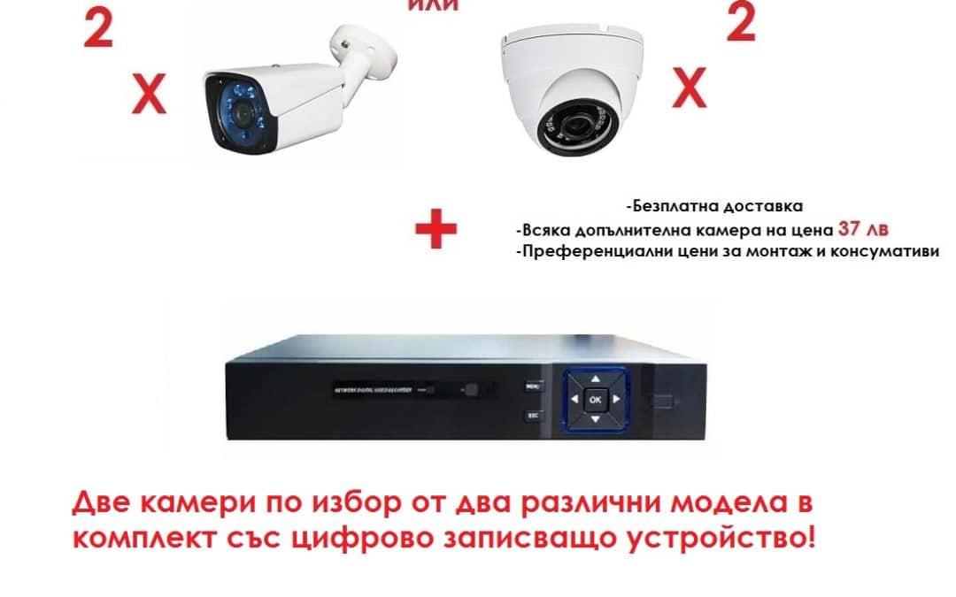 НОВО- пакетни предложения за видеонаблюдение от Авикам !